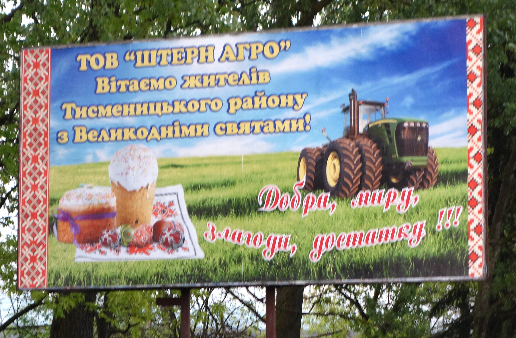 5. tractors and pysaky ad